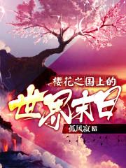 樱花之国上的世界末日
