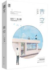 青空(已出版)