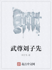 武尊刘子先