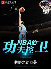 NBA的功夫控卫