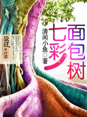 七彩面包树