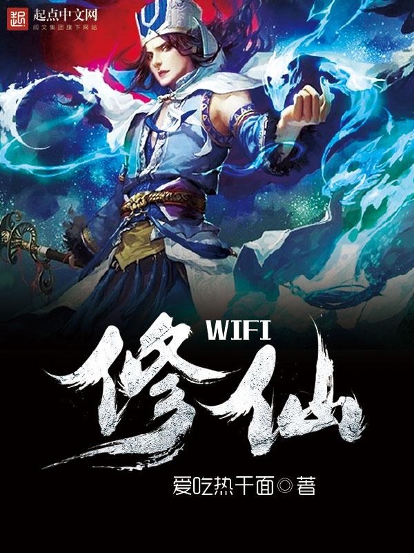wifi修仙