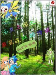 洛克王国之晨星森林的传说
