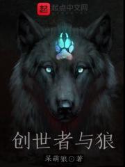 创世者与狼