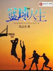 篮球,人生