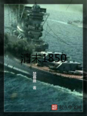 清末1850