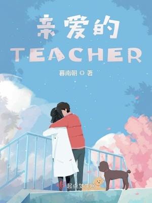 亲爱的TEACHER
