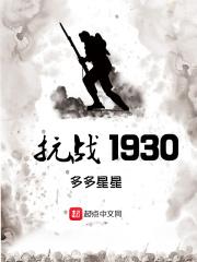 抗战1930