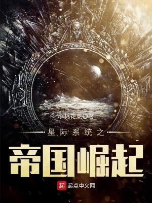 星际系统之帝国崛起