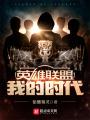 英雄联盟:北京pk拾-官网的时代