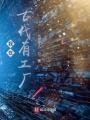 北京pk拾-官网在古代有工厂