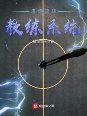 超级篮球教练系统