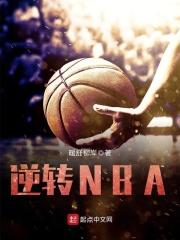 逆转NBA