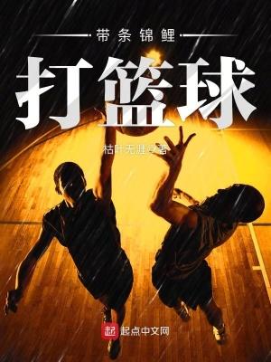 带条锦鲤打篮球