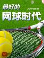 最好的网球时代