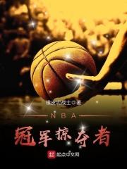 NBA冠军掠夺者