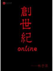 创世纪online