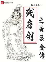 新修残唐演义之赋菊花巨天全传