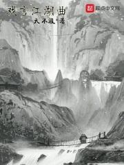 戏言江湖曲