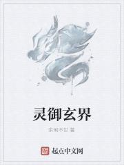 Lingyu xuanjie