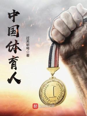 中国体育人