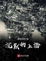 沉默的上海