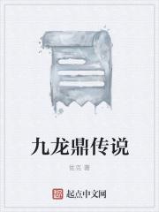 九龙鼎传说