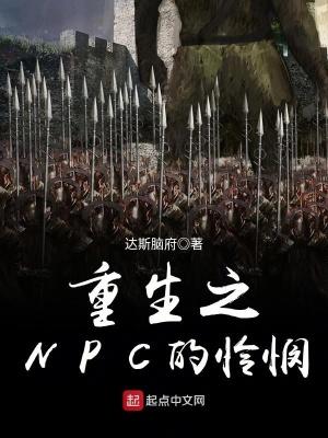 重生之NPC的怜悯
