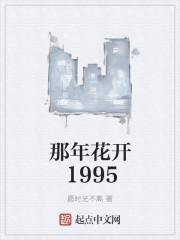 那年花开1995