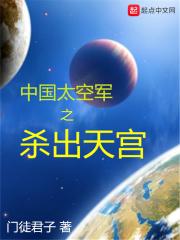 中国太空军之杀出天宫