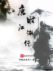 唐時江湖行