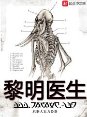解剖食尸鬼