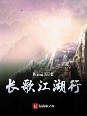 长歌江湖行