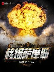 核爆萨摩耶