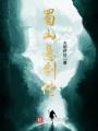 蜀山悬剑传
