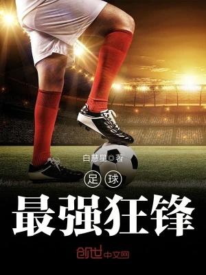 足球最强狂锋
