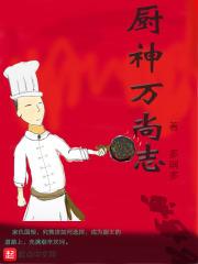 厨神万尚志