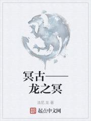 冥古——龙之冥