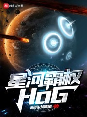 星河霸权HoG