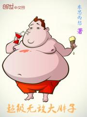 超級無敵大胖子