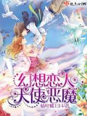 幻想恋人之天使1