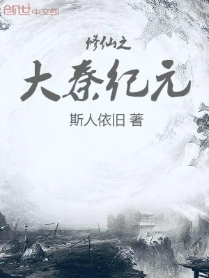 修仙之大秦纪元