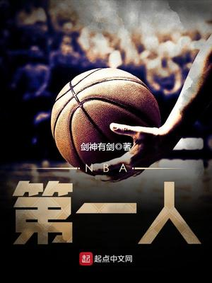 NBA第一人