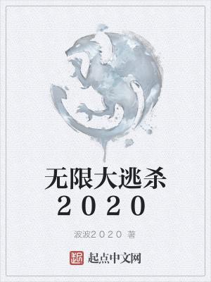 無限大逃殺2020