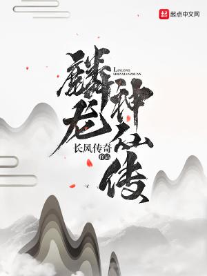 麟龙神仙传