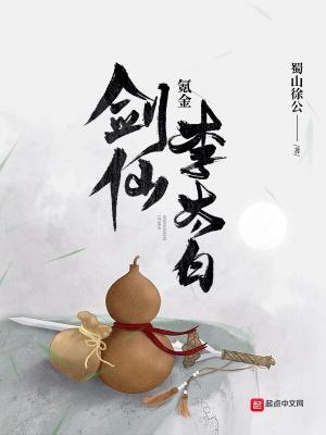 氪金剑仙李太白