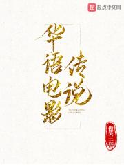 华语电影传说