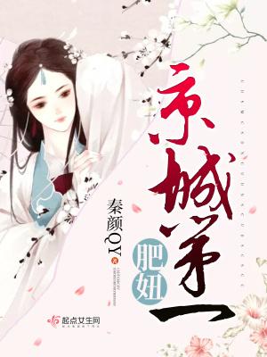 京城第一肥妞