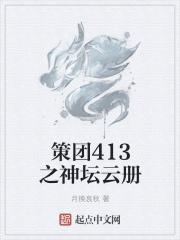 策团413之神坛云册