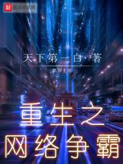 斗罗大陆4终极斗罗